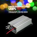 LED 5450 BAR LED 바 SMPS 전원공급장치 /방수형 200W