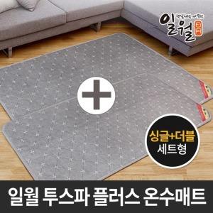 일월 2019 투스파플러스 온수매트 싱글+더블세트/일월온수매트