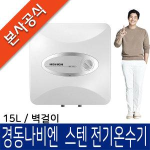 스텐 전기온수기ESW550-15W (15L / 벽걸이) 공식특화점