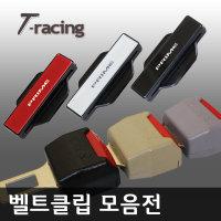 안전벨트 연장클립 모음전 / 스페셜 타입R / 프라임
