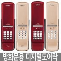 FS10/FS20/도어록/번호키/현관문열쇠/원룸