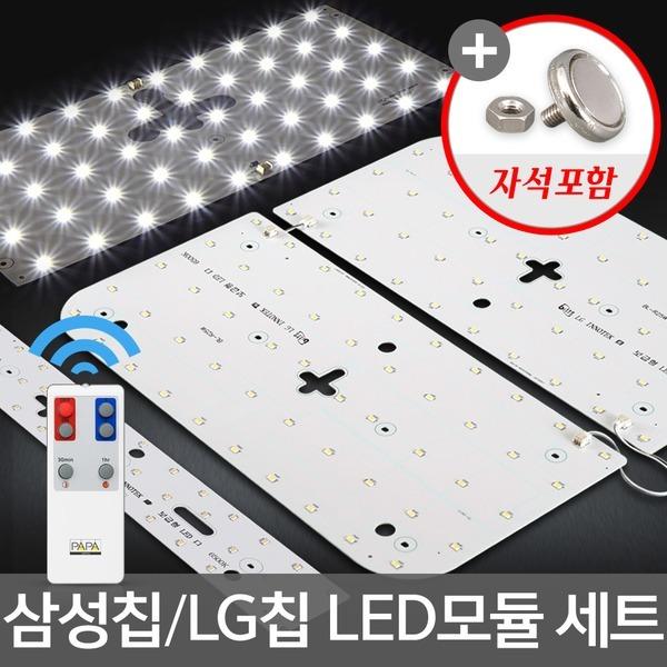 국산LED모듈 방등 거실등 조명 안정기 led기판 형광등