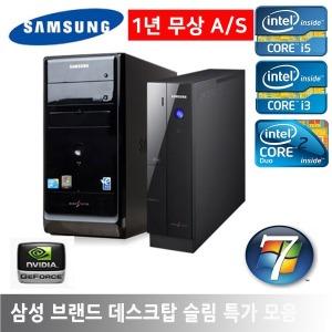 삼성중고 컴퓨터모음전 사무용 게이밍 데스크탑 i3 i5