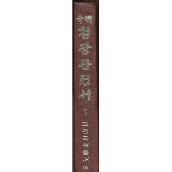 민족문화추진회 국역청장관전서 1 (양장본)