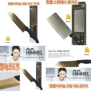 HIMMEL 힘멜 티타늄 코팅 식도 산토쿠/사각/중식도