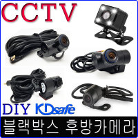 CCTV/후방카메라 활용 카메라 특가 모음전