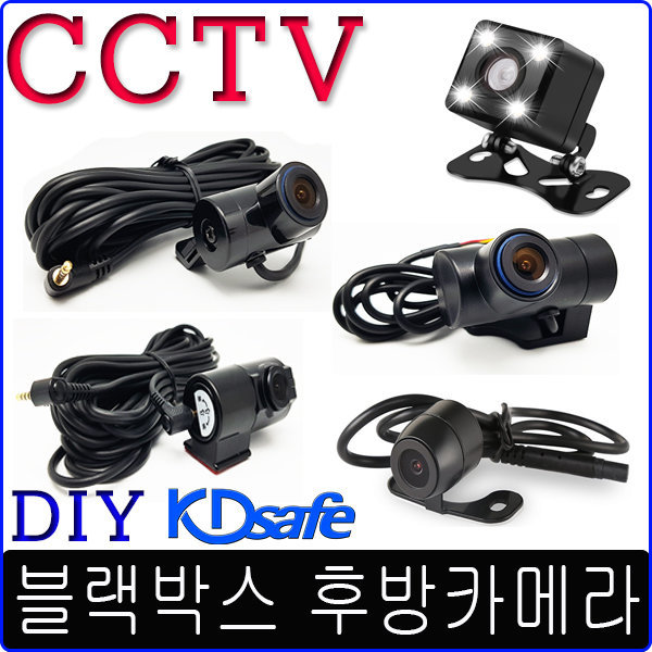 CCTV/블랙박스/후방카메라 활용 DIY 카메라 모음전