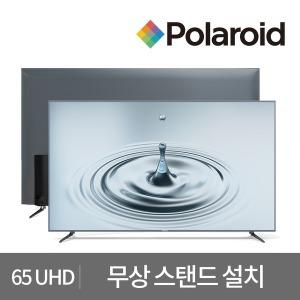 165cm(65) POL65U UHDTV IPS패널 직접배송 패널2년AS
