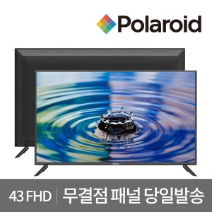 109cm(43) 풀HD POL43F LEDTV 당일출고 무결점 패널