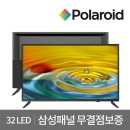 81cm(32) POL32H LEDTV 당일출고 무결점 패널2년AS