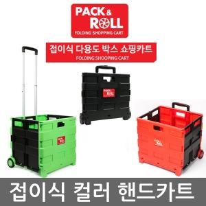 팩앤롤 정품 접이식핸드카트(대형)/쇼핑카트/구루마