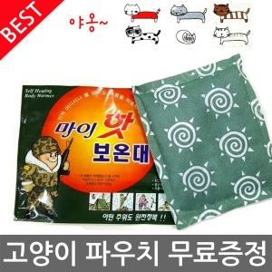 판매1위 군용핫팩 마이핫보온대 50매 손난로핫팩