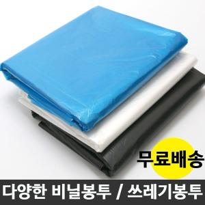비닐봉투 비닐 쓰레기봉투 대형 재활용 비닐봉지