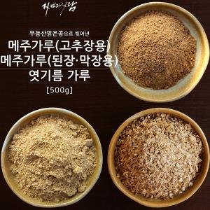 100%국산메주가루(고추장/된장막장용)/엿기름가루500g