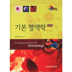 기본 혈액학 - 개정판  E PUBLIC   권헌영 외