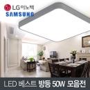 LED방등/조명/등기구 조명등 무타공 방등50W삼성/LG칩