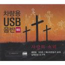 사랑의소리 전자성경 듣는 찬송가 USB 효도라디오 mp3