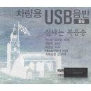신나는복음송 속독성경 듣는 찬송가 USB효도라디오mp3