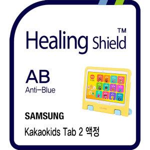 카카오키즈탭 10.1 블루라이트 방탄 시력보호필름 1매