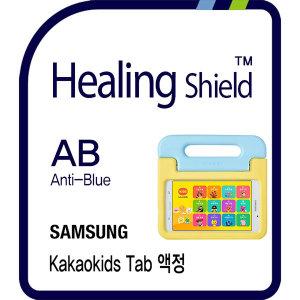 카카오키즈탭 7.0 블루라이트 방탄 시력보호필름 1매