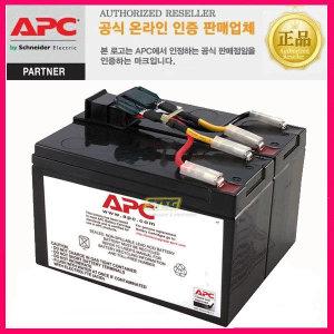 APCUPS정품교체용배터리SUA750I RBC48 smart ups750