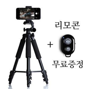 스마트폰 삼각대 풀세트 (리모콘+거치대+가방)