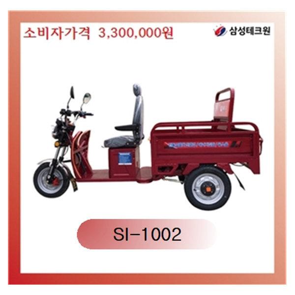 삼성테크원 친환경 전기 전동차 SI-1002 3륜 스쿠터