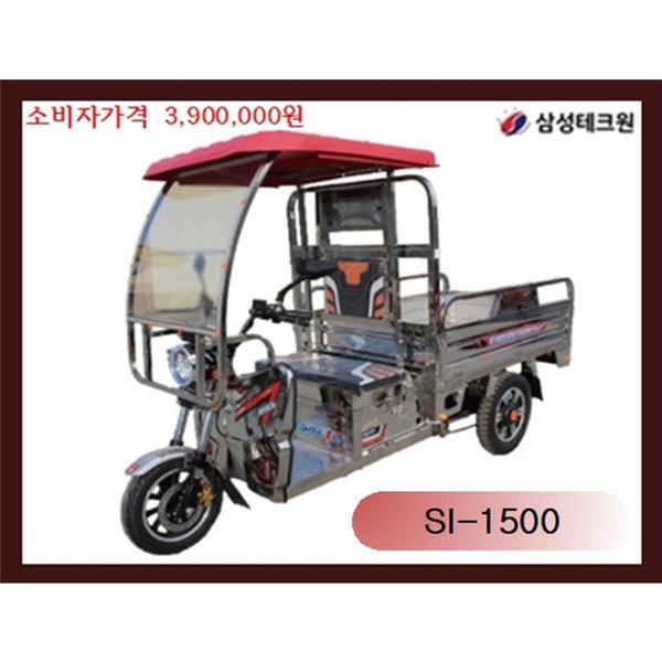 삼성테크원 친환경 전기 전동차 SI-1500 3륜 스쿠터