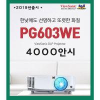 프로젝터인 뷰소닉 4000안시 2019년출시 사무용강의용