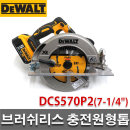 디월트 충전원형톱/DCS570P2/184mm/7인치/톱날포함/2