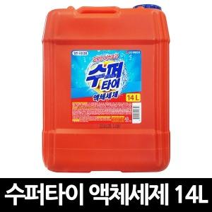수퍼타이 액체세제 14L/대용량 슈퍼타이 드럼세탁