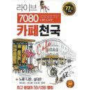 7080 카페천국 라이브 77곡 USB효도라디오 차량용노래