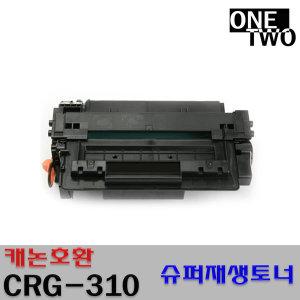 재생 표준용량 CRG-310 LBP9330K LBP9334KC LBP6330K
