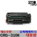 재생 대용량 CRG-310II LBP9330K LBP9334KC LBP6330K
