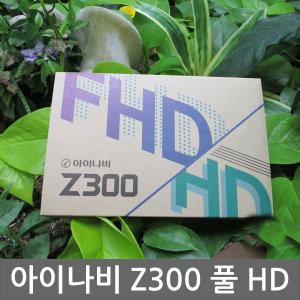 아이나비 Z300 16G 블랙박스 FULL HD 2채널 블랙박스m
