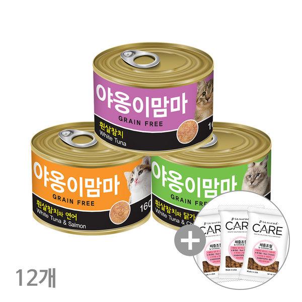 야옹이맘마 160g 3종 4+4+4/고양이간식캔/순삭/9860S