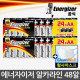 에너자이저 / 알카라인건전지 패밀리팩 AA 24알x2 (총 48알) +마스크