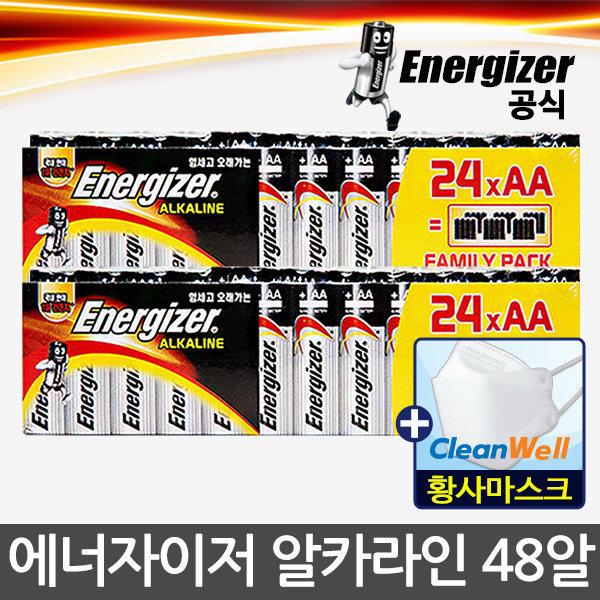 알카라인건전지 패밀리팩 AA 24알x2 (총 48알) +마스크