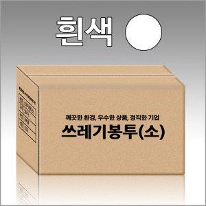 배접 쓰레기봉투_소 1000매-흰색