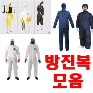 방진복모음 원피스 방진복 분진복 작업복 안전보호복