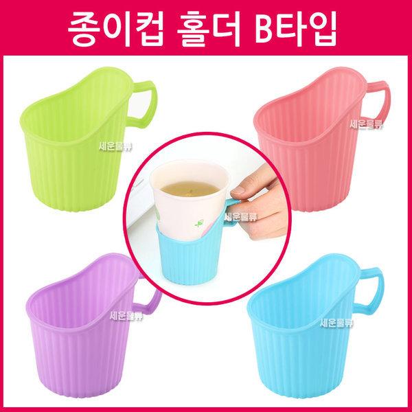 손잡이 종이컵홀더 B타입 (1개)/컵받침/컵홀더/종이컵