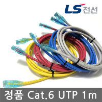 정품 제작 UTP 기가 랜케이블 /LS전선 Cat.6 랜선 1m