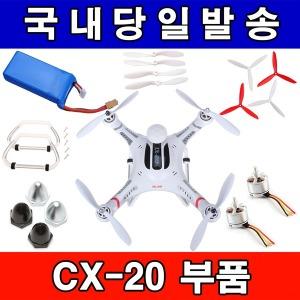 Cheerson CX-20 드론배터리 드론부품