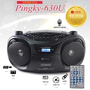 롯데CD카세트포터블 핑키-630U MP3CD USB재생 고출력
