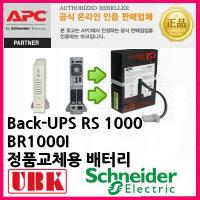 APCUPS정품교체배터리 BR1000I BR1500I RBC32