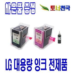 재생 리필 잉크 LG24 LG14 LIP2250 LIP2230 LG327