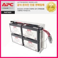 APC UPS SUA1500RMI2U SUA1000RMI2U RBC23 정품배터리