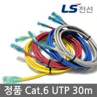 정품 제작 UTP 기가 랜케이블 /LS전선 Cat.6 랜선 30m