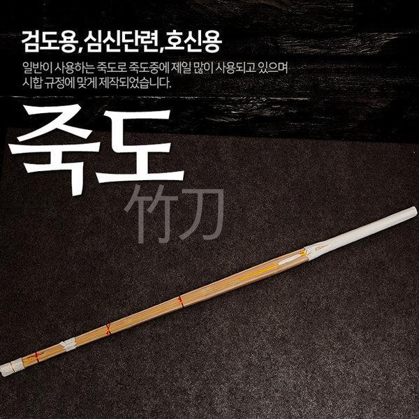 수련용 대형죽도 검도용품 수련용 대나무 죽도 검