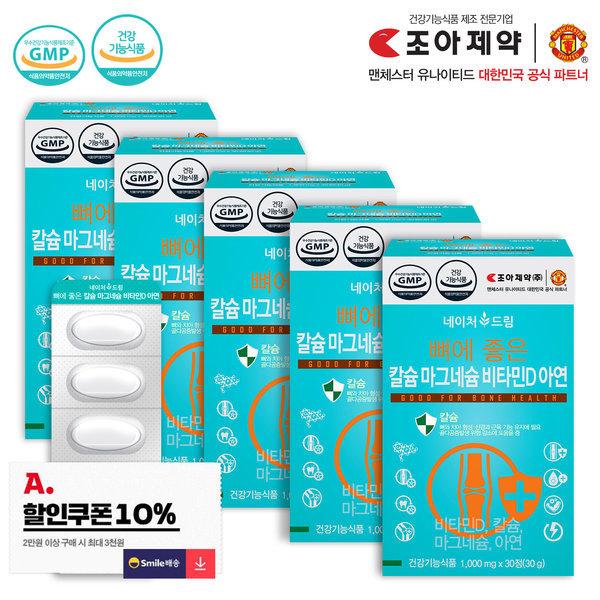 뼈에좋은 칼슘 마그네슘비타민아연 5박스/설 선물세트